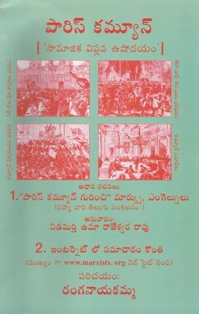 Parris Commune Telugu Book By Ranganayakamma