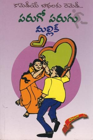 Parugo Parugu Telugu Novel By Mallik (Novels)