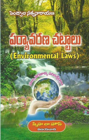 Paryavarana Chattalu Telugu Book By Pendyala Satyanarayana (Environmental Laws)