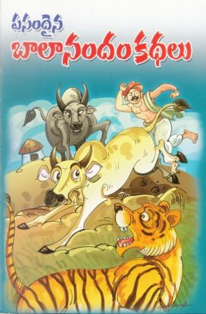 Pasamdaina Balaanandam Kathalu Telugu Book By Pandit Dheerubhai