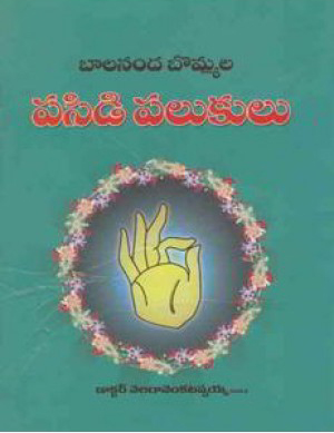 Pasidi Palukulu Telugu Book By Velaga Venkatappaiah