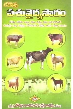 pasu-vaidyasaaram-telugu-book-by-vaidyasri-lolla-ramachandra-rao