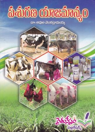 Pasugana Yaajamanyam Telugu Book By Dr Avula Venkatramaiah