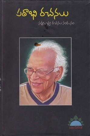 Pathaabhi Rachanalu (Sarvalabhya Rachanala Sankalanamu) Telugu Book By R V S Sundaram - Kalidasu Purushottam - Para Ashok Kumar