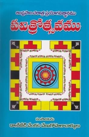 Pavitrotsavamu Telugu Book By Dr. Rejeti Venkata Venugopalacharyulu
