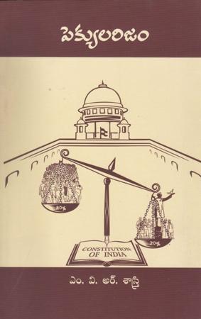 Peculiarism Telugu Book By M.VR.Sastry
