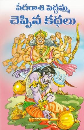 Pedarasi Peddamma Cheppina Kathalu Telugu Book By Pandit Dheerubhai