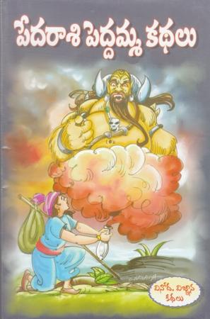 Pedarasi Peddamma Kathalu Telugu Book By Pandit Dheerubhai