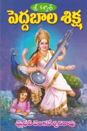 pedda-balasiksha-telugu-book-by-mythili-venkateswara-rao