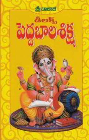 Pedda Bala Siksha Telugu Book By Srinivasacharya (Peddabalasiksha)