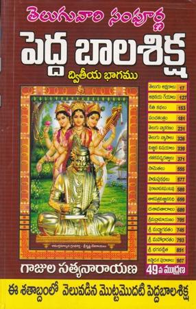 Pedda Balasiksha - 2 (Dwiteeya Bhagamu) Telugu Book By Gajula Satyanarayana