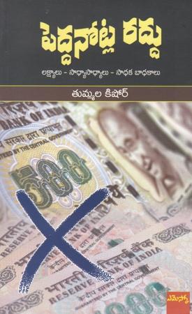 Peddanotla Raddu Telugu Book By Tummala Kishore
