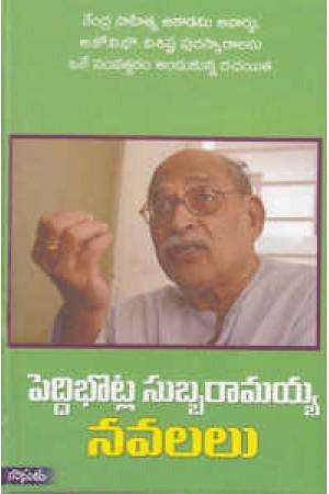 Peddibhotla Subbaramaiah Navalalu Telugu Book By Peddhibhotla Subbaramaiah