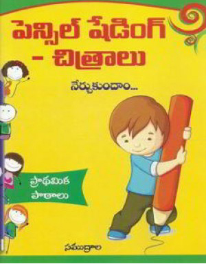 Pencil Shding Chitralu Nerchukundam Telugu Book By Samudrala