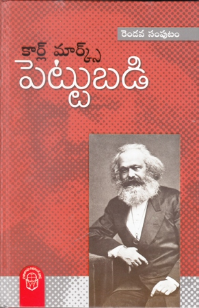 Pettubadi (Capital) Mudu Samputala Set) Telugu Book By Karl Marx