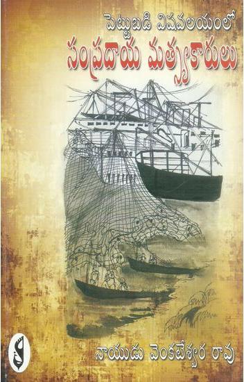 Pettubadi Vishavalayamlo Sampradaya Matsyakarulu Telugu Book Naidu Venkateswara Rao