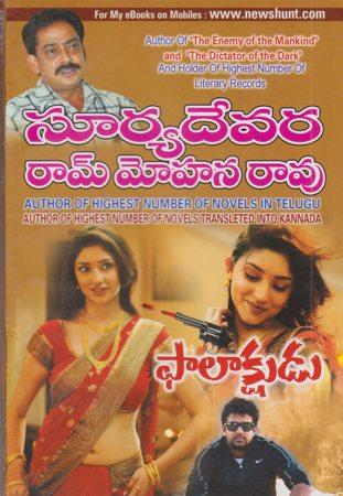 phaalakshudu-telugu-novel-by-suryadevara-ram-mohana-rao-novels