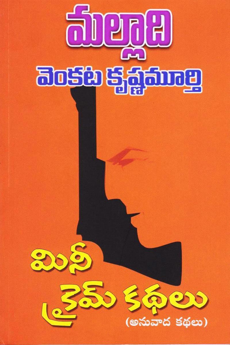 mini-crime-kathalu-telugu-book-by-malladi-venkata-krishnamurthy-novels