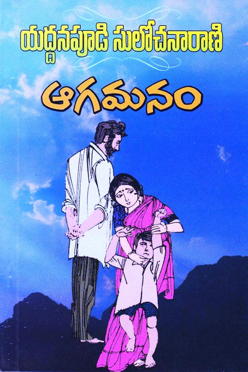 aagamanam-telugu-novel-by-yaddanapudi-sulochana-rani-novels