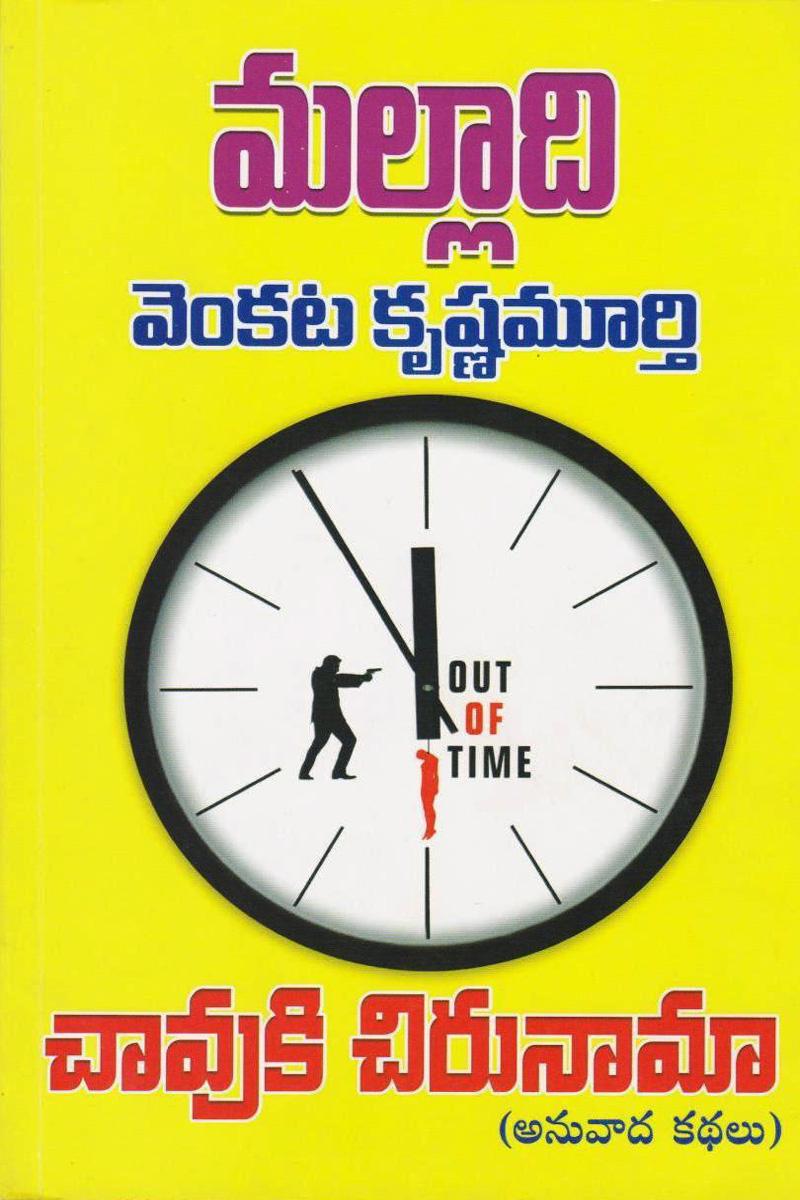 chavuki-chirunaamaa-telugu-book-by-malladi-venkata-krishnamurthy-novels