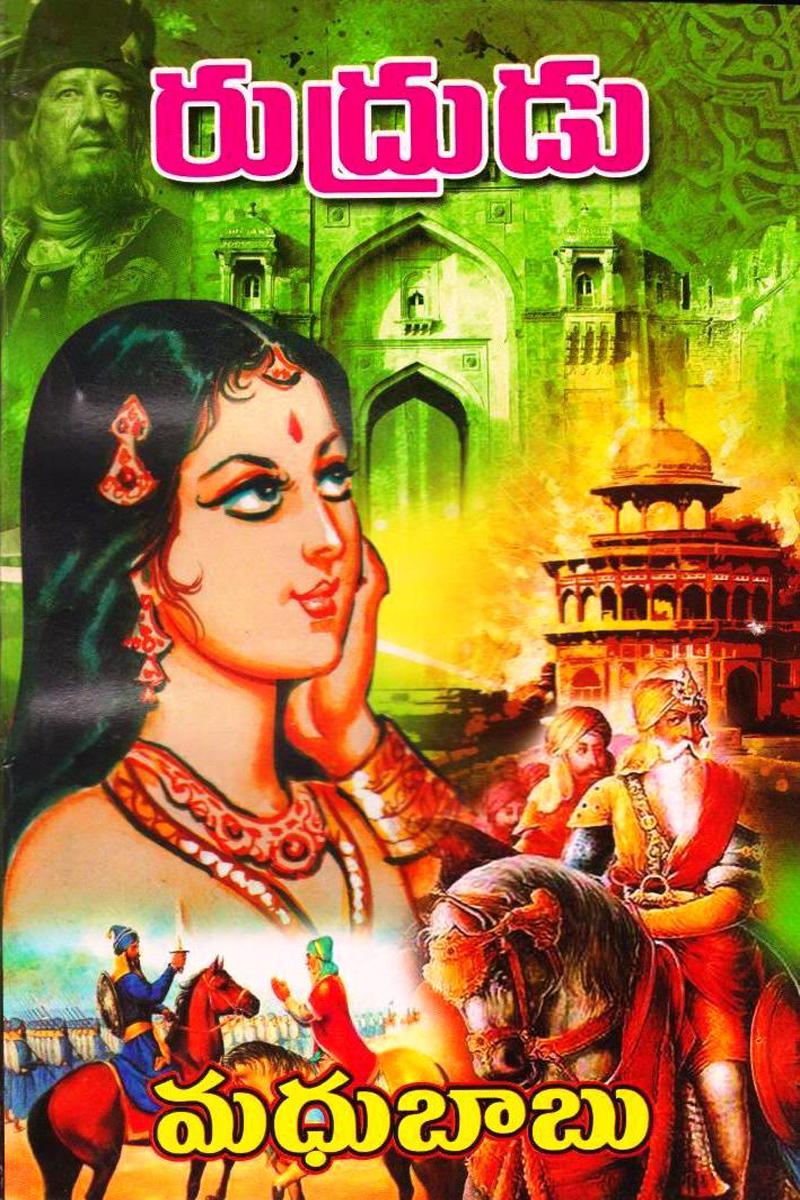 rudrudu-telugu-novel-by-madhubabu-novels