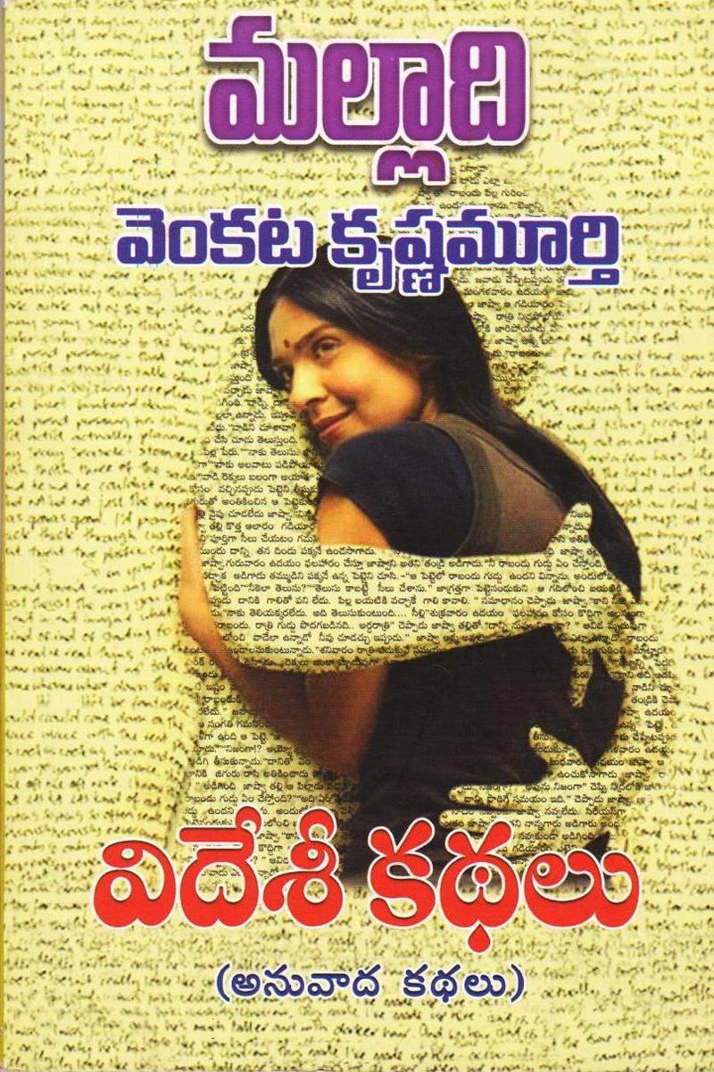 videsee-kathalu-telugu-book-by-malladi-venkata-krishnamurthy-novels