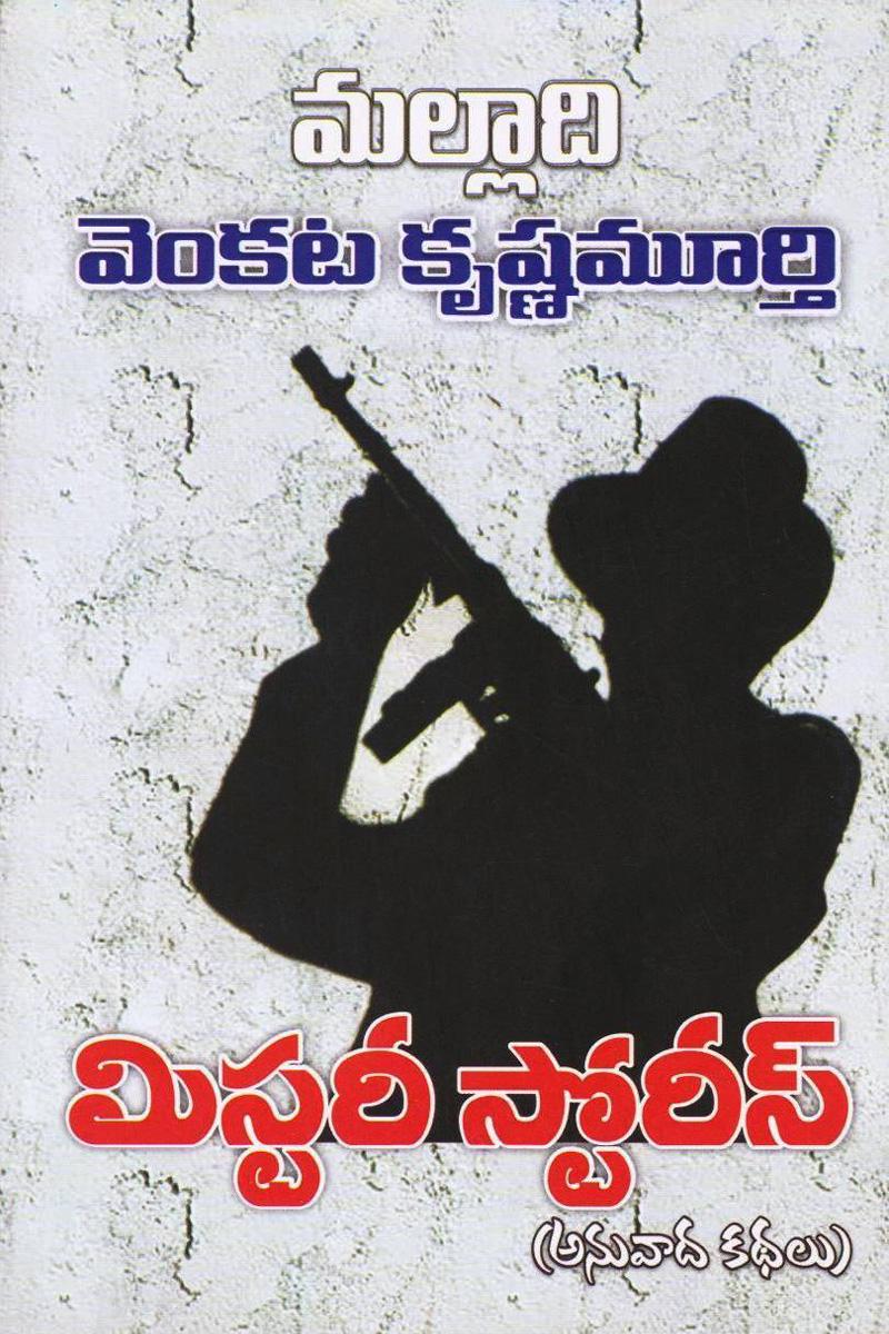 mystery-stories-telugu-book-by-malladi-venkata-krishnamurthy-novels