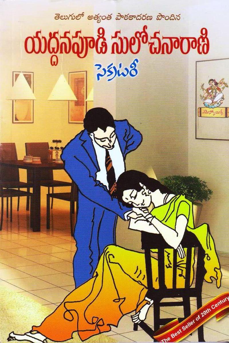 secretary-telugu-novel-by-yaddanapudi-sulochana-rani-novels