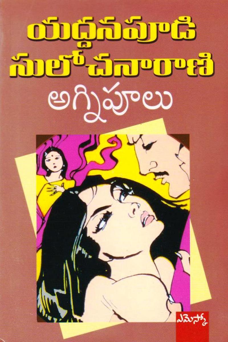 agnipoolu-telugu-novel-by-yaddanapudi-sulochana-rani-novels