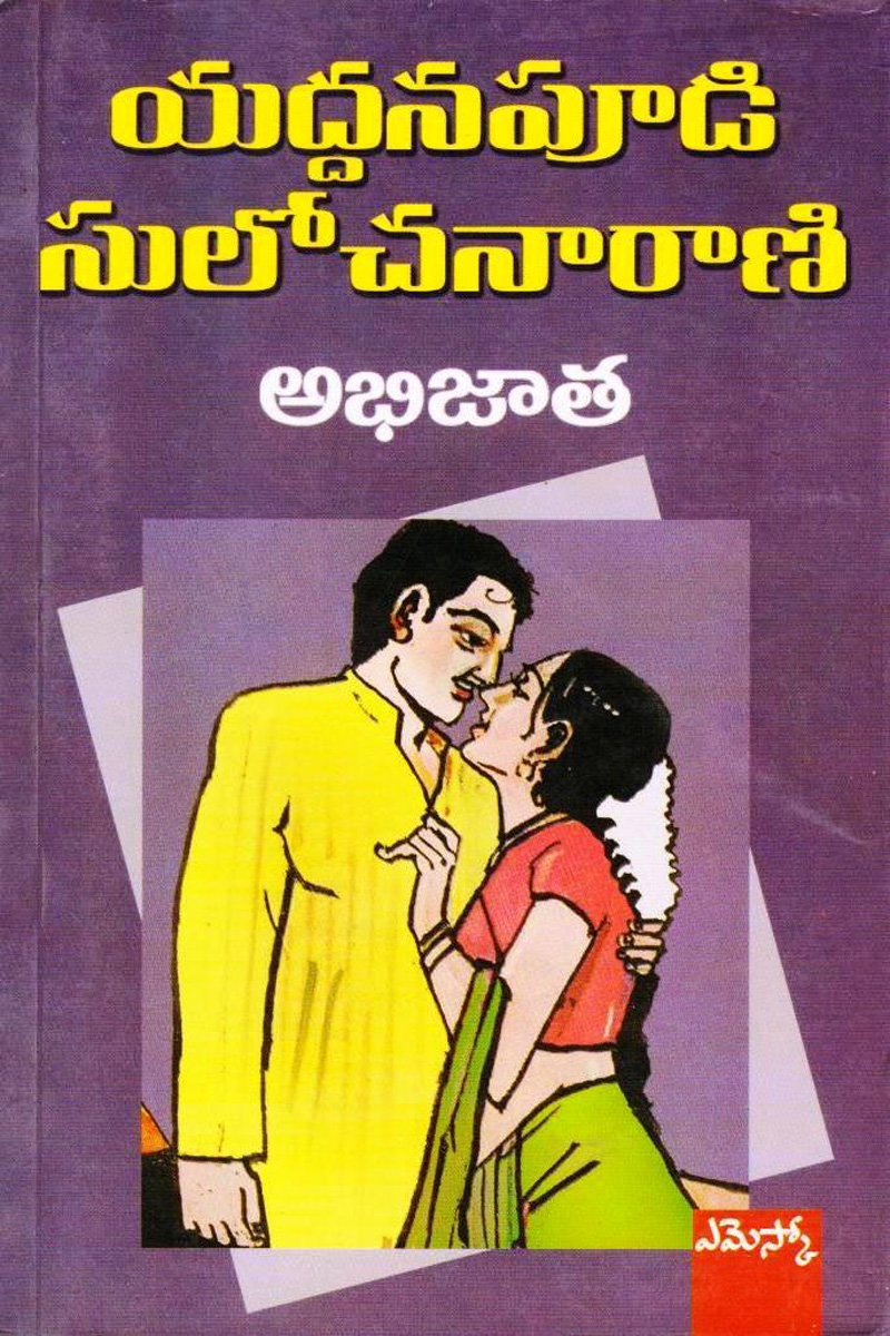 abhijata-telugu-novel-by-yaddanapudi-sulochana-rani-novels
