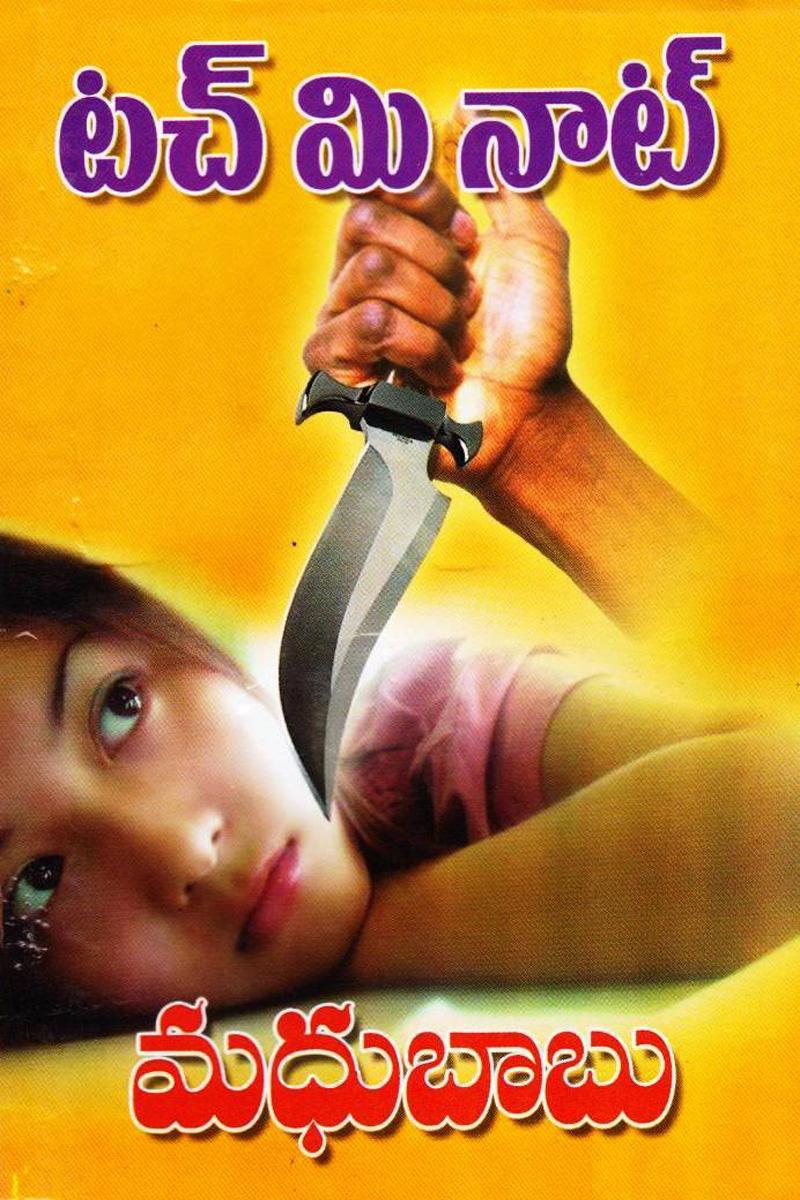 touch-me-not-telugu-novel-by-madhubabu-novels