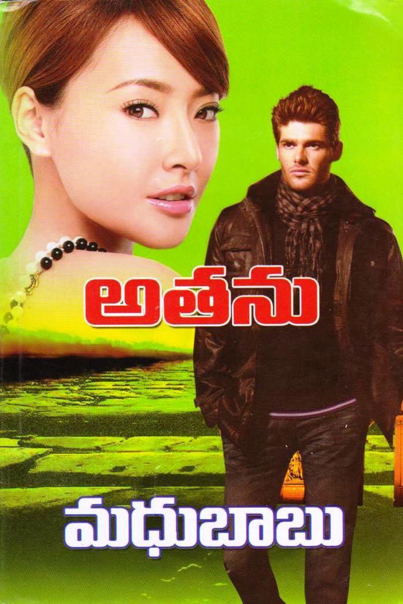 atanu-telugu-novel-by-madhubabu-novels