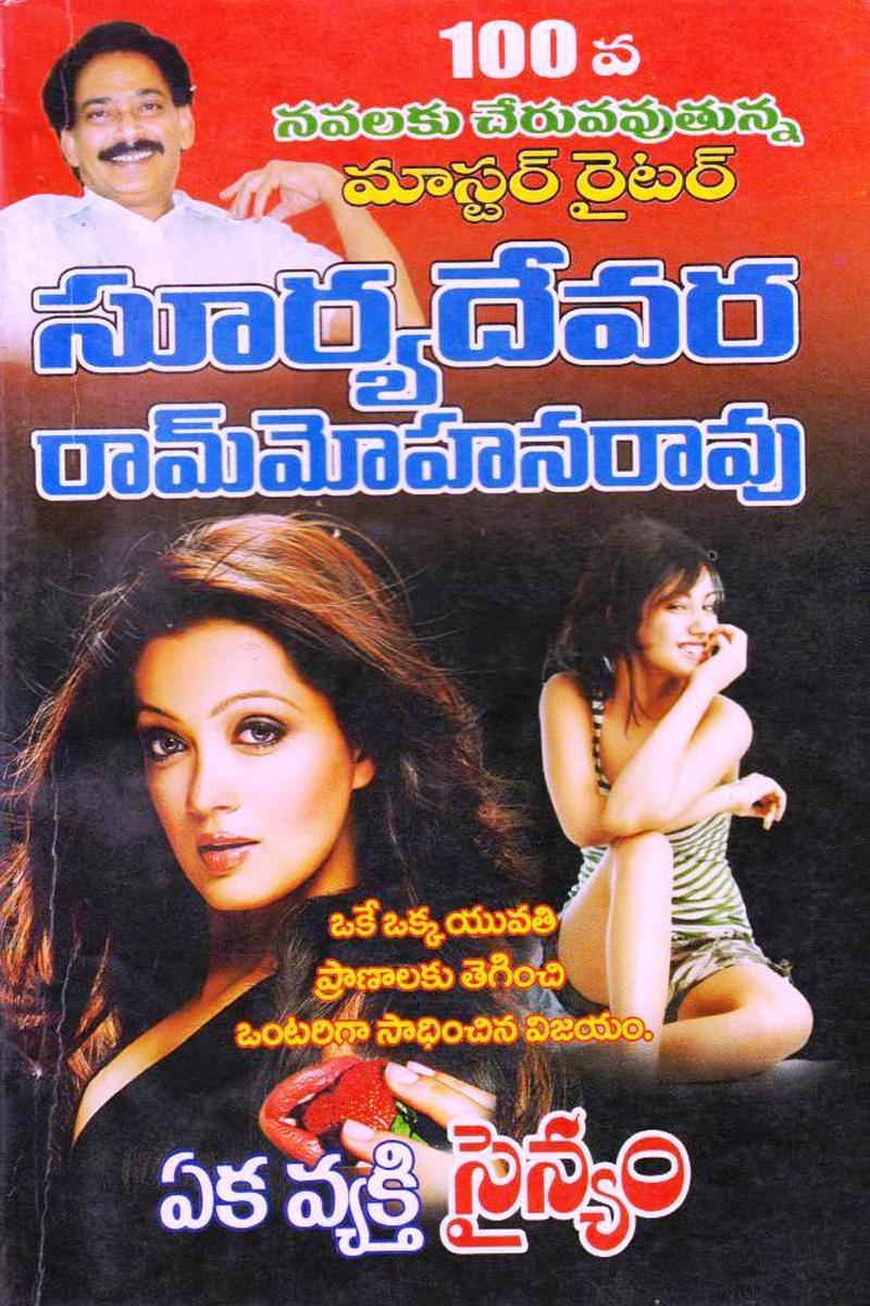 eka-vyakti-sainyam-telugu-novel-by-suryadevara-ram-mohana-rao-novels
