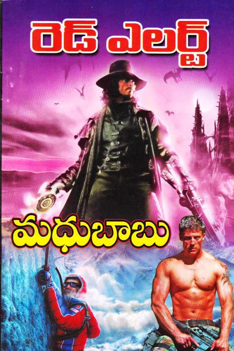 red-alert-telugu-novel-by-madhubabu-novels