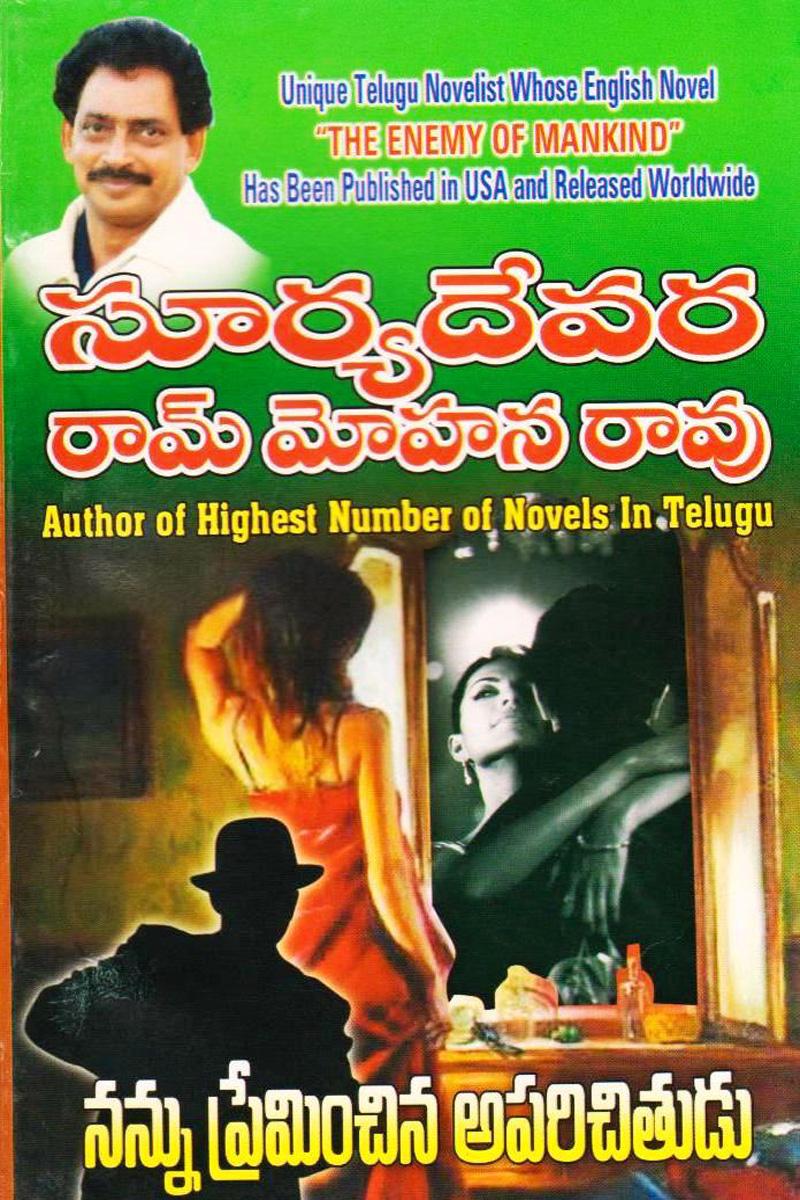 nannu-preminchina-aparichitudu-telugu-novel-by-suryadevara-ram-mohana-rao-novels