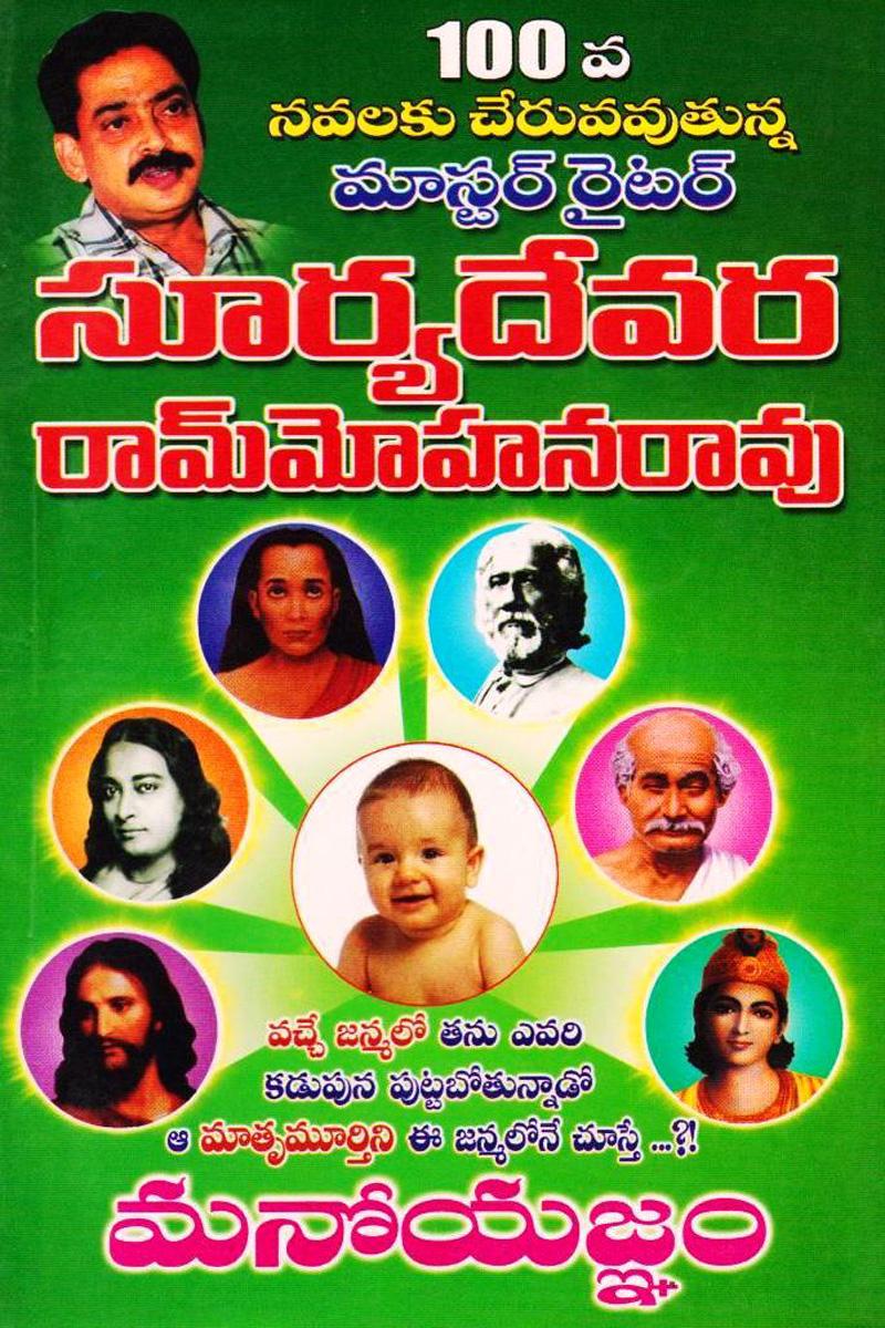 manoyagnam-telugu-novel-by-suryadevara-ram-mohana-rao-novels