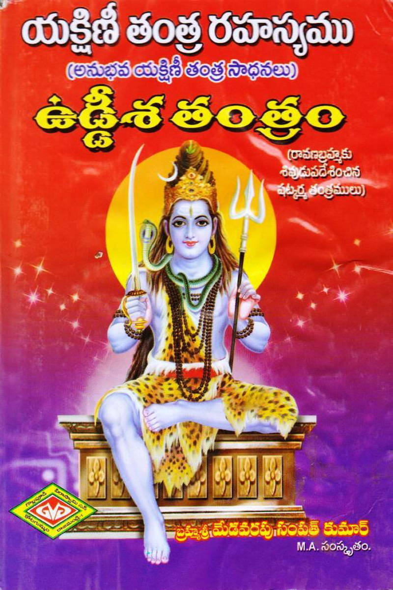 uddeesa-tantram-telugu-book-by-medavarapu-sampat-kumar-mantra-sastralu-mantralu-yantralu