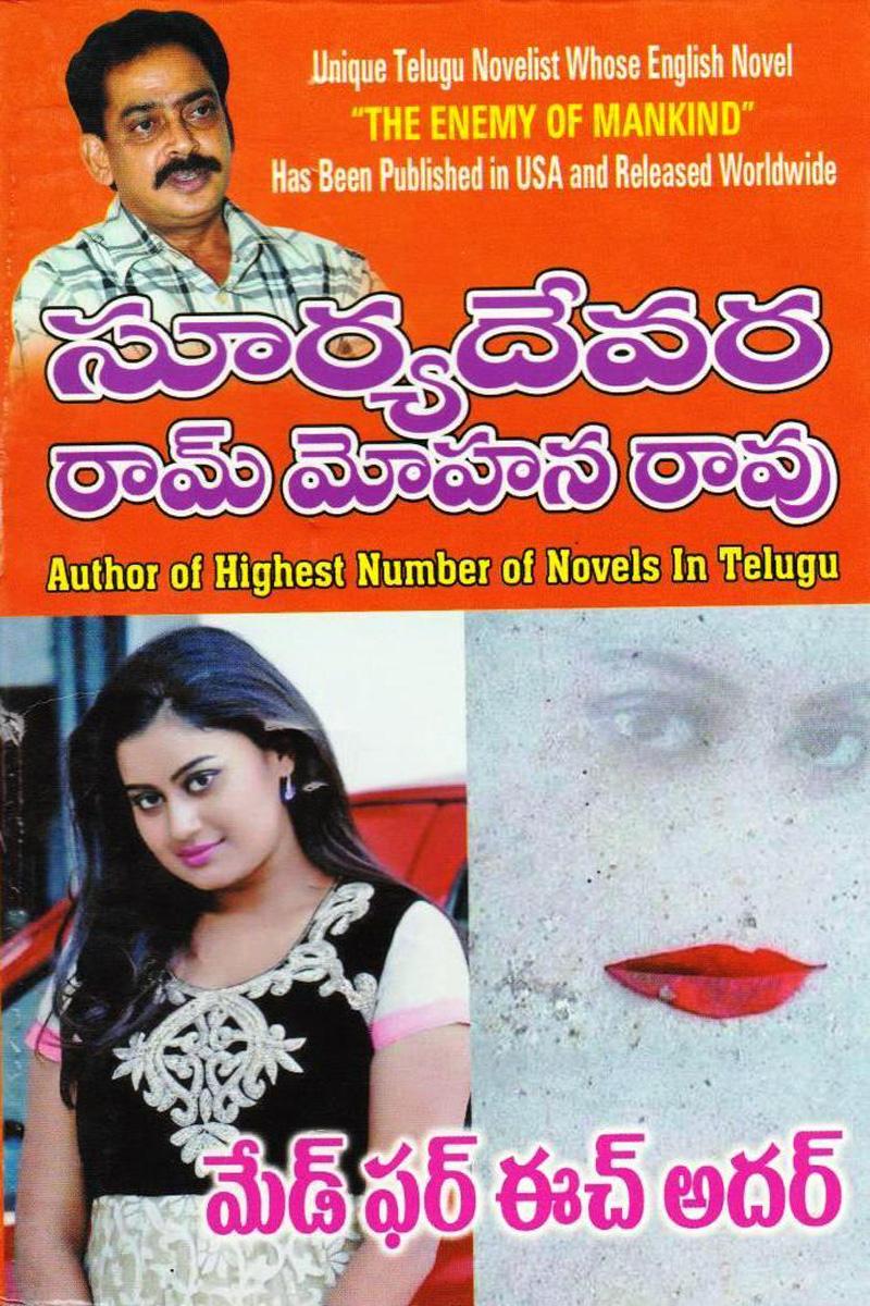 made-for-each-other-telugu-novel-by-suryadevara-ram-mohana-rao-novels