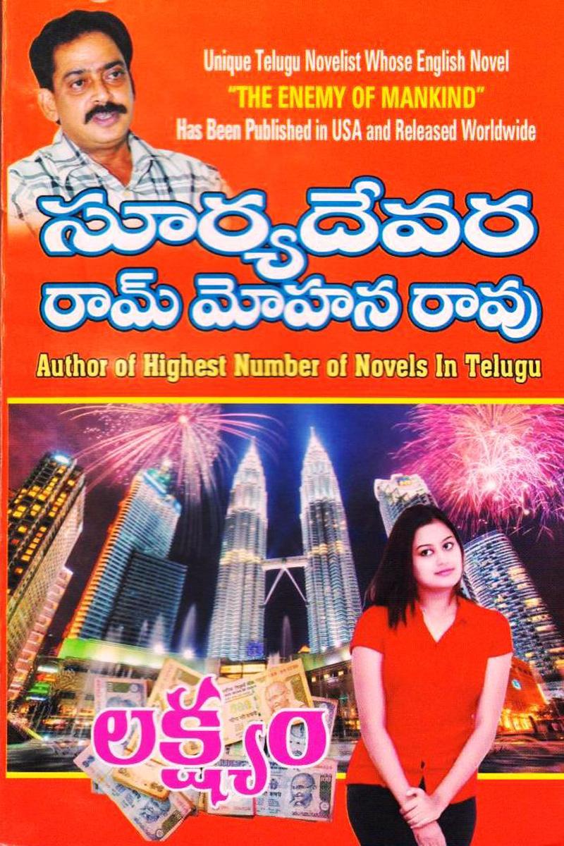 lakshyam-telugu-novel-by-suryadevara-ram-mohana-rao-novels