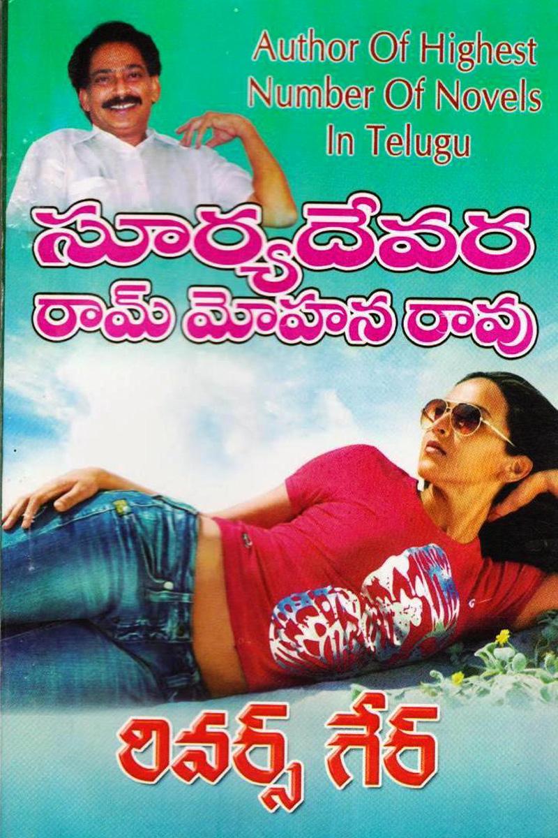 reverse-gear-telugu-novel-by-suryadevara-ram-mohana-rao-novels