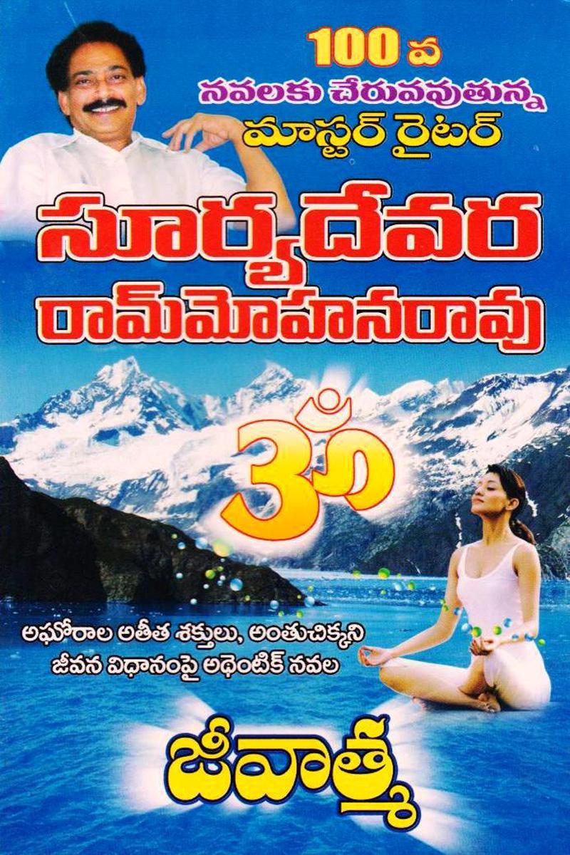 jeevathma-telugu-novel-by-suryadevara-ram-mohana-rao-novels
