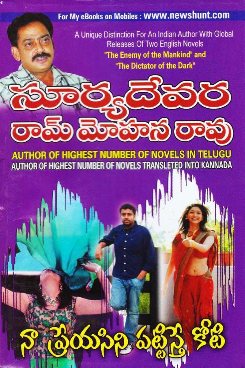 naa-preyasini-pattisthe-koti-telugu-novel-by-suryadevara-ram-mohana-rao-novels