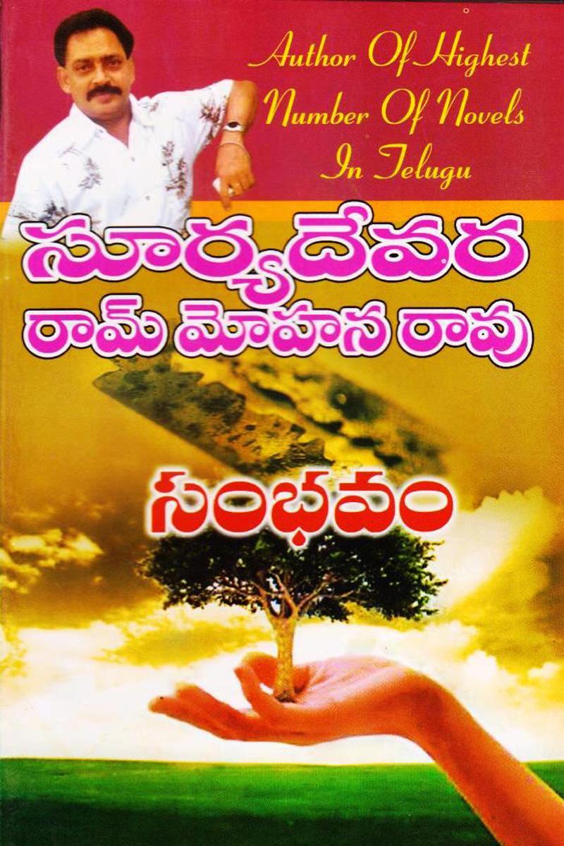 sambhavam-telugu-novel-by-suryadevara-ram-mohana-rao-novels