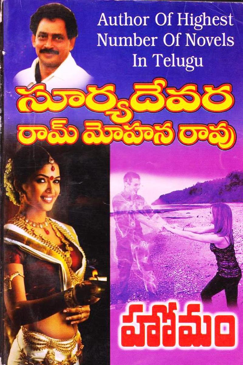 homam-telugu-novel-by-suryadevara-ram-mohana-rao-novels