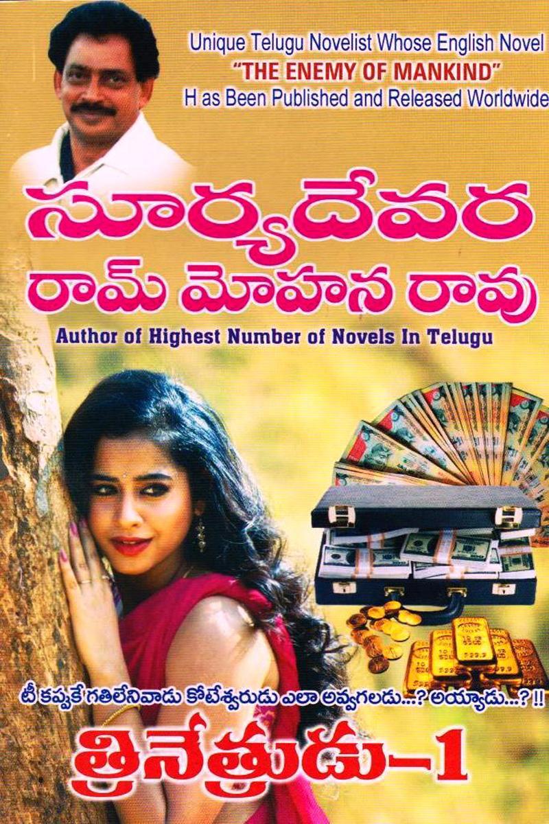 thrinethrudu-1-telugu-novel-by-suryadevara-ram-mohana-rao-novels