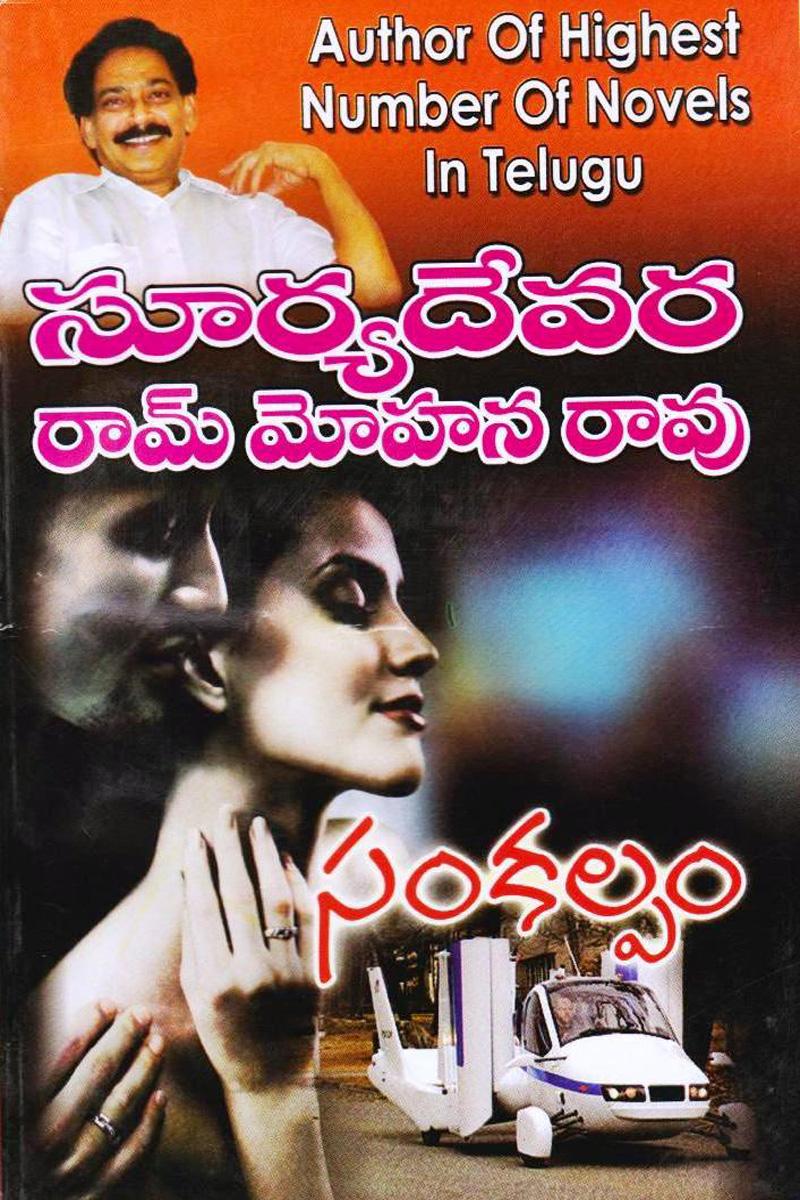 sankalpam-telugu-novel-by-suryadevara-ram-mohana-rao-novels