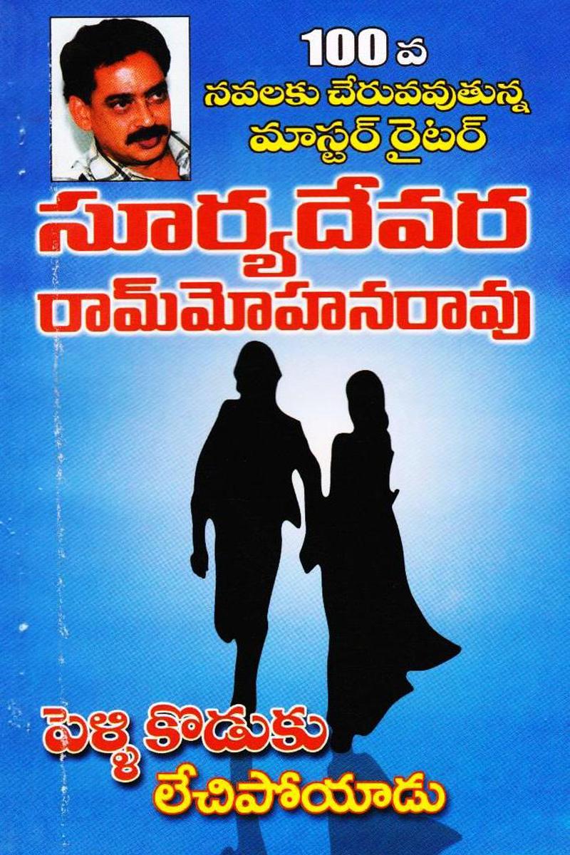 pellikoduku-lechipoyadu-telugu-novel-by-suryadevara-ram-mohana-rao-novels