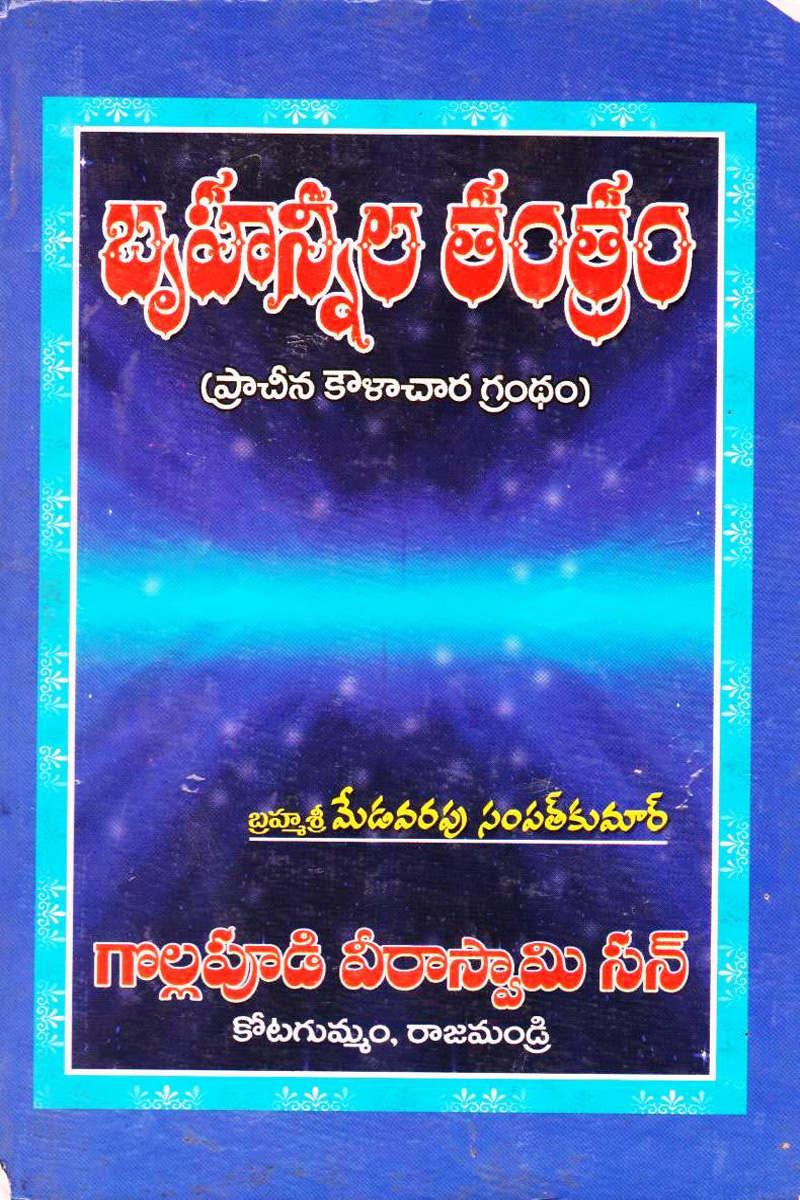 bruhannela-tantram-brahmasri-medavarapu-sampat-kumar-mantra-sastralu-mantralu-yantralu