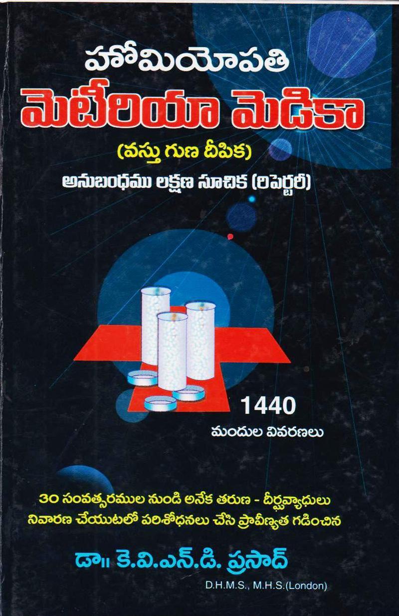 homeopathy-metiriya-medica-telugu-book-by-drkvndprasad