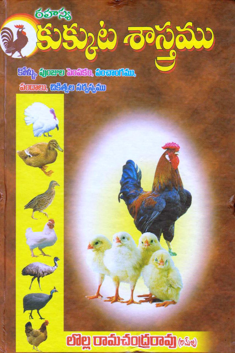 rahasya-kukkuta-sastramu-telugu-book-by-lolla-ramachandrarao-ramji